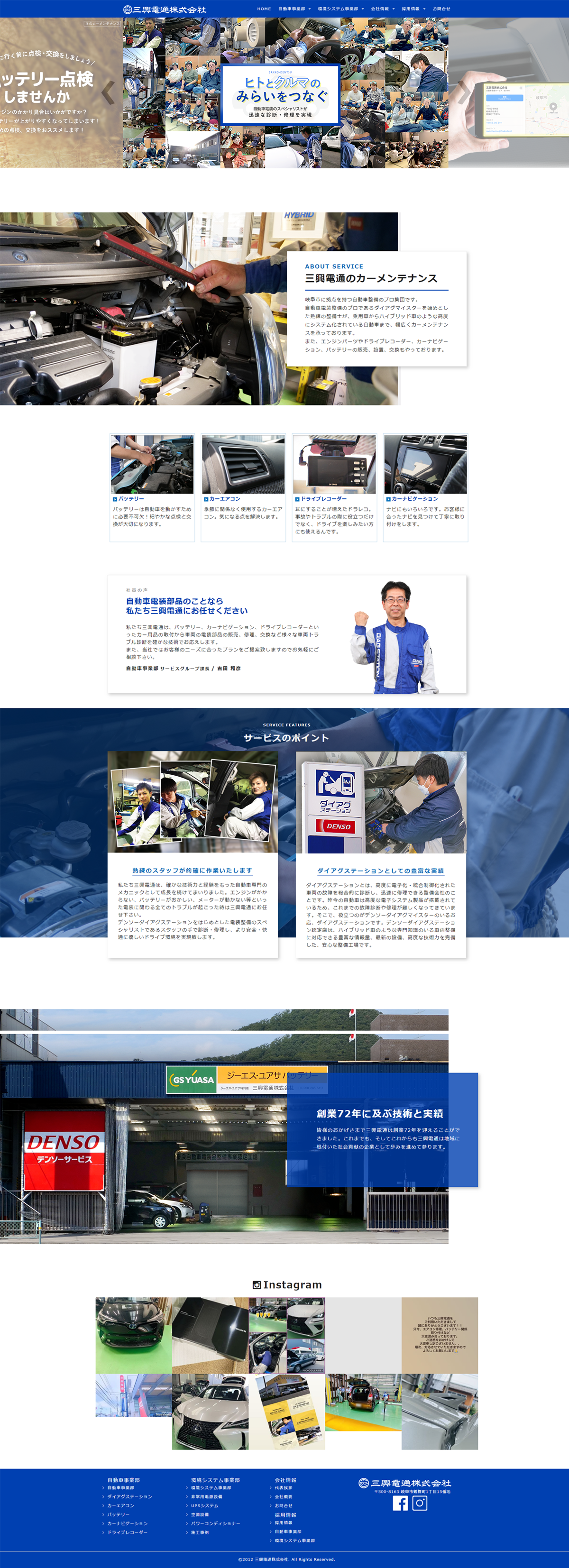 会社 扶桑 電通 株式